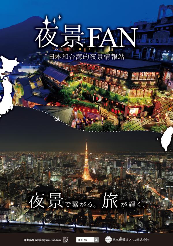 夜景FANポスター_中国語.png